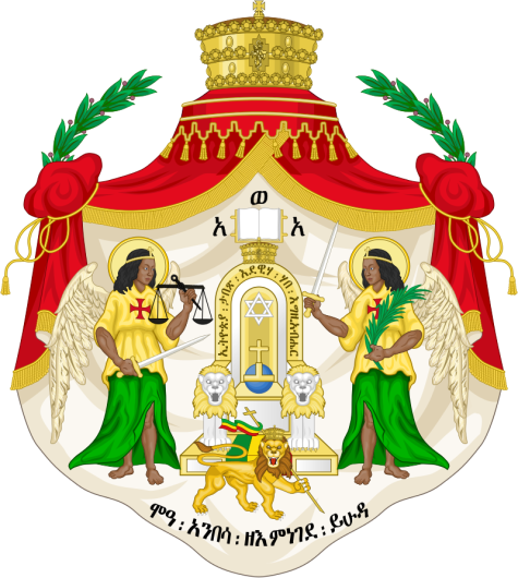Imperial_coat_of_arms_of_Ethiopia_(Haile_Selassie).svg