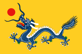 Flag_of_the_Qing_dynasty_(1889-1912).svg
